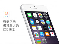 iOS8.1.1关闭验证 iOS8.1.3要来了?