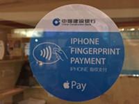 中国建设银行橱窗惊现Apple Pay标识