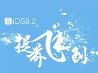 iOS8.2完美越狱工具发布
