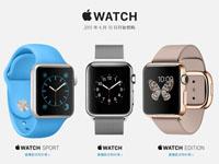 苹果Apple Watch终发布 大陆首发2588起