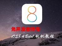 iOS8.4刷机_iOS8.4刷机教程