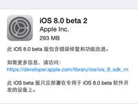 苹果正式推送iOS8 Beta2测试版更新