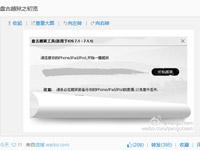 盘古越狱初露真容,iOS7.1.1完美越狱将发