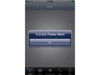 无法连接iTunesStore怎么办?