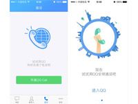 iPhone版QQ國際版4.6.12:增國際漫游電話