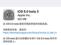 iOS8 Beta3測試版更新