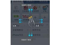 如何使用iOS7手势功能?