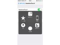 iOS8全新功能:AssistiveTouch功能新增通知和控制中心