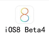 苹果正式推送iOS8 Beta4测试版更新