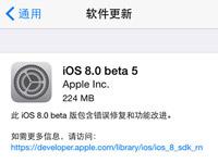 苹果正式推送iOS8 Beta5测试版更新