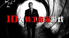 化身007,巧取情报,击溃敌人!