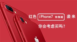 中国赢了,iPhone7红色也来了,那么没有理由拒绝它们。