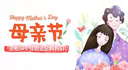 祝天下母亲节日快乐!