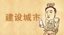 市长不好当,学学李达康。