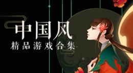 美到流泪!这些中国风游戏不容错过。