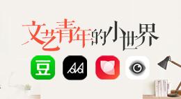 自由、獨立、不隨大流的文青都鐘情于哪些獨具一格的app?