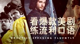 看爆款美剧,练流利英语。