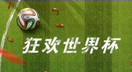 四年一次的世界杯袭来,真球迷必备看球利器推荐。
