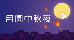 一年又至中秋日,皎皎明月正当时。