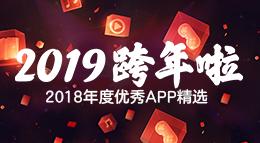 新的一年即将开始,回顾2018年不容错过的APP!