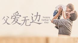 父爱无言,厚重如山,祝所有的父亲节日快乐!