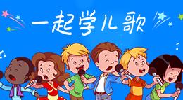 边听边看,边学边玩,给孩子一个缤纷多彩的快乐童年!