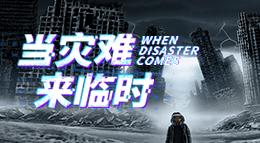 倘若災難降臨,該如何生存下去?