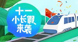 普天同庆,距离国庆小长假还有5天,带着国旗去旅行吧!