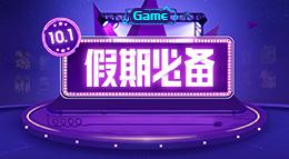 國慶假期就跟小伙伴一起玩這幾款游戲吧!