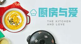 是谁来自山川湖海,却囿于昼夜,厨房与爱。