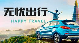 出差、旅游、自駕回家,滿足你各種用車需求!