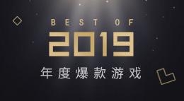 """2019年""""年度最受歡迎""""與""""年度爆款""""游戲以超休閑類手游以及大逃殺類手游為主。"""