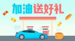 一鍵加油,省錢又方便,優惠加油券限量搶!