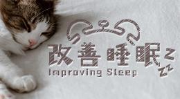 漫漫长夜,又失眠了,怎么破?