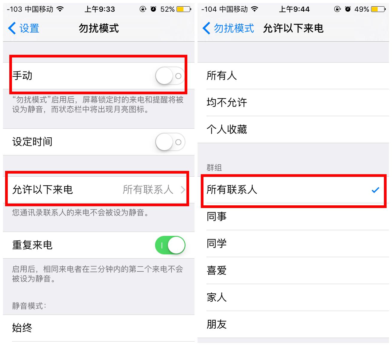 教你设置iphone如何拒接陌生人来电