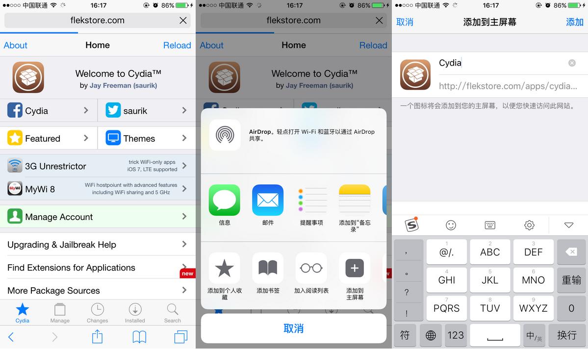 """装逼必用!iOS9.2/9.3不越狱""""装""""Cydia教程"""