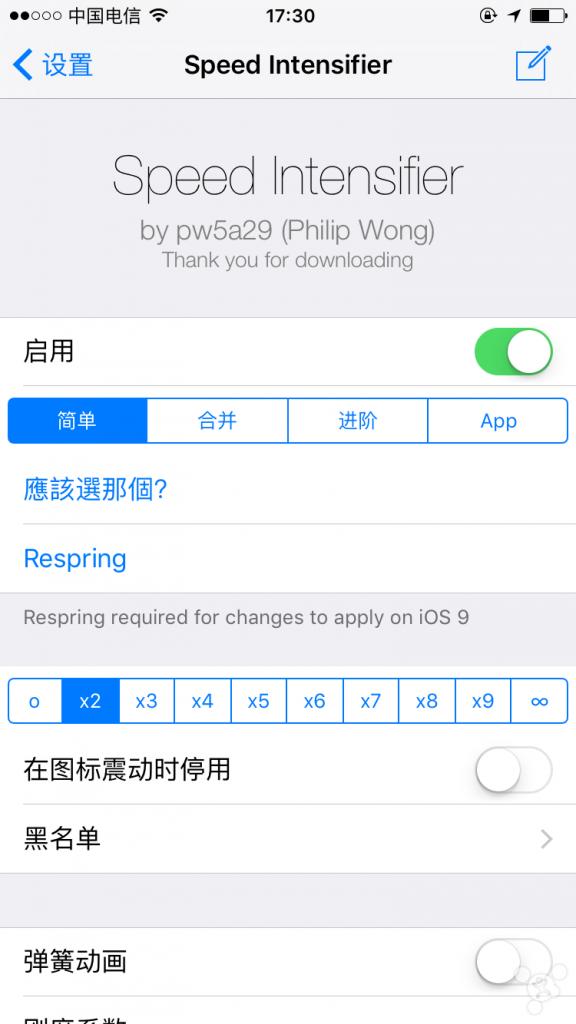 iOS10越狱超级实用插件分享