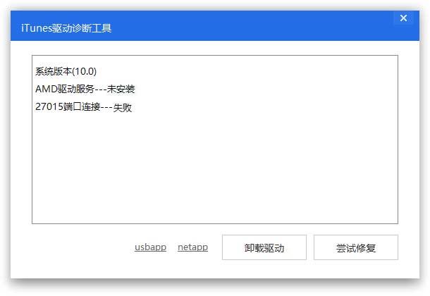 已安装iTunes为什么爱思助手仍提示安装?