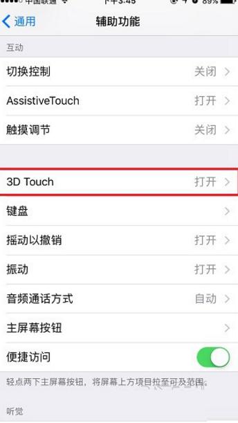 苹果iPhone8手机怎么调3D Touch灵敏度?