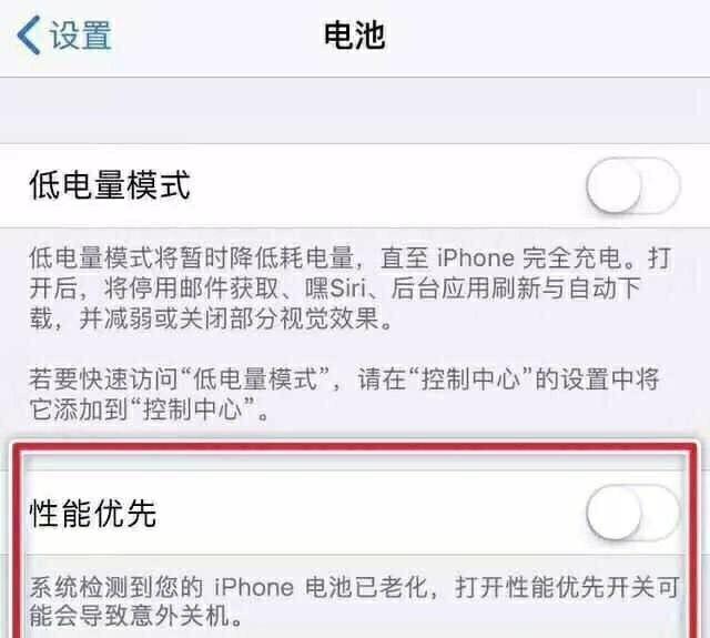 苹果实用技巧:iOS 11.2.5 beat3都有哪些新功能iOS 11.2.5 beat3费电吗