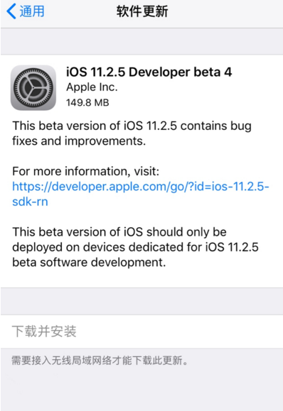 苹果实用技巧:苹果iOS 11.2.5 beta4系统更新了哪些内容可查看电池状态吗
