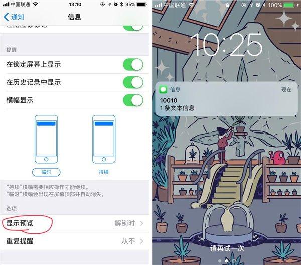 苹果iOS的这些隐私设置,你都知道吗?