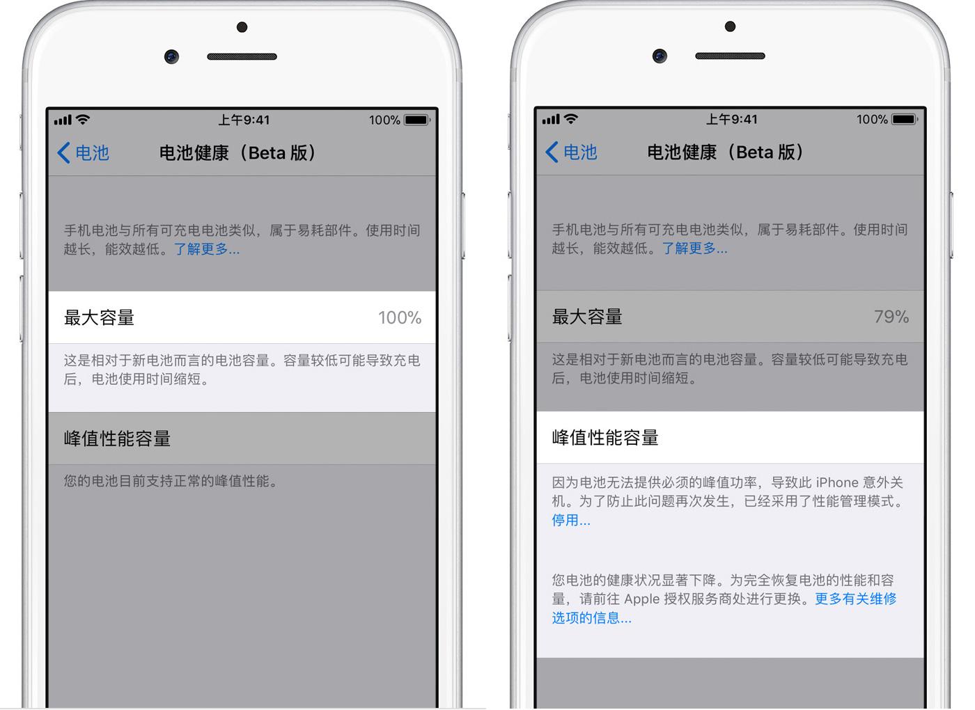 苹果实用技巧:电池健康功能加入 iOS 11.3苹果不会因为电池原因故意让你的 iPhone 变卡了