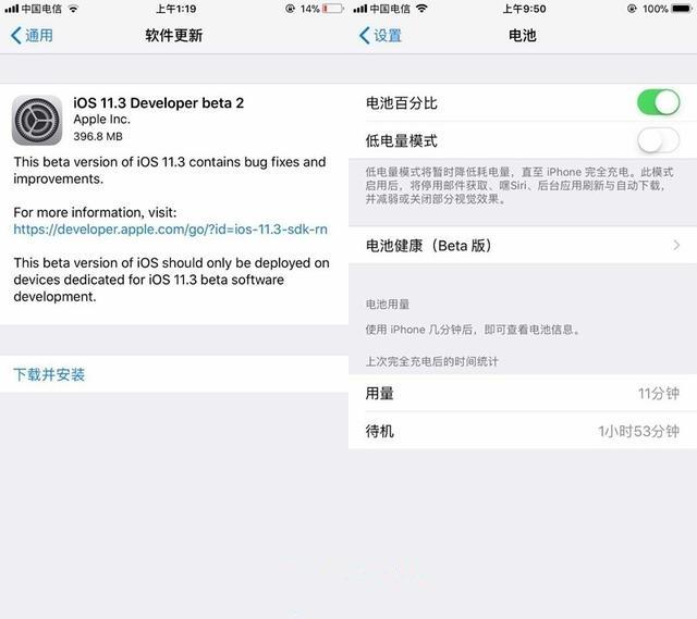 苹果实用技巧:担心你的iPhone减速升级iOS 11.3吧