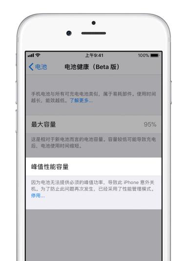 iPhone升级iOS 11.3后关闭降频就不会有卡顿了吗?