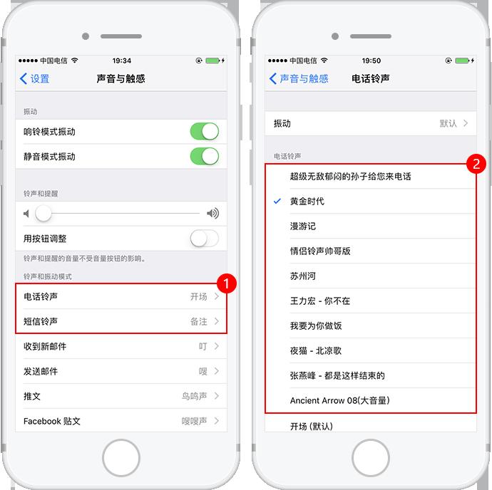 苹果手机如何下载及设置铃声?