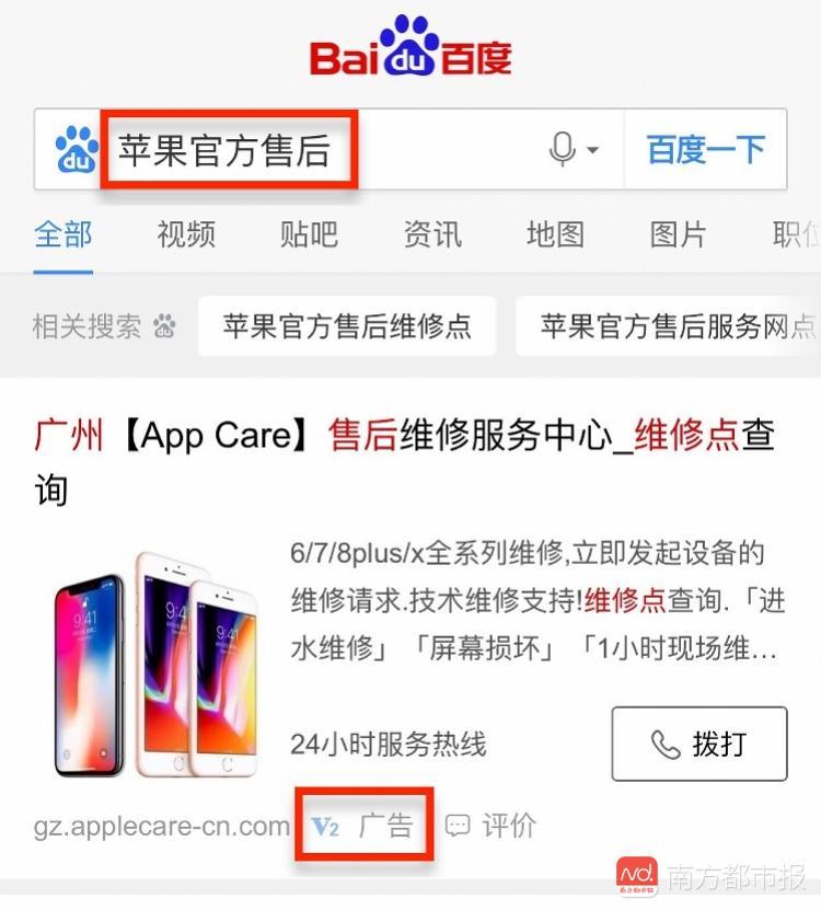 """百度移动端搜""""苹果售后""""被第三方服务霸屏后续"""