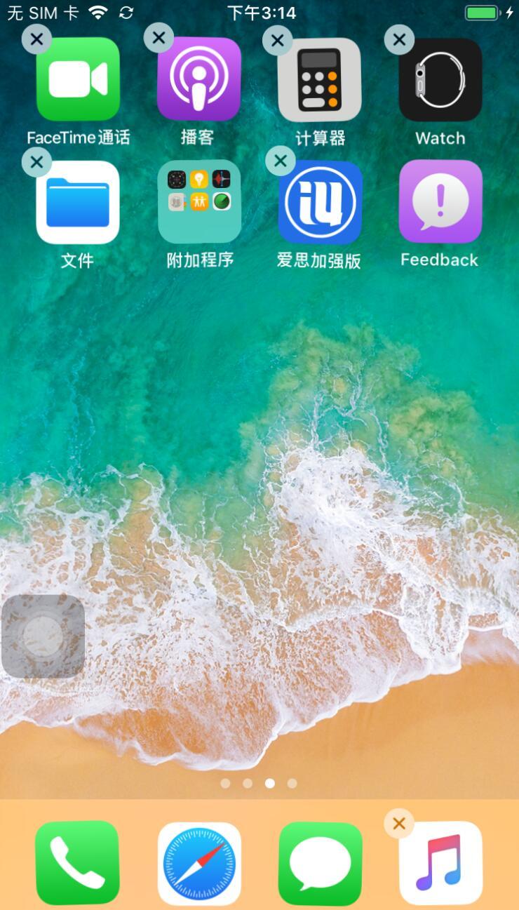 苹果实用技巧:3D touch按微信扫一扫出现删除应用怎么办