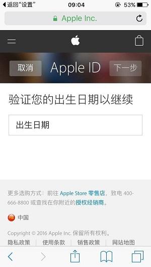 Apple ID 密码忘记如何重置?安全问题答案忘记如何重置?