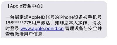 iPhone X 被偷后,接到诈骗电话怎么办?   如何分辨诈骗信息?